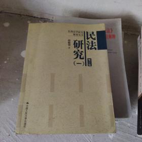 民法研究1(增订版)