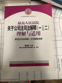 最高人民法院关于公司法司法解释(一)、(二)理解与适用:司法解释理解与适用丛书