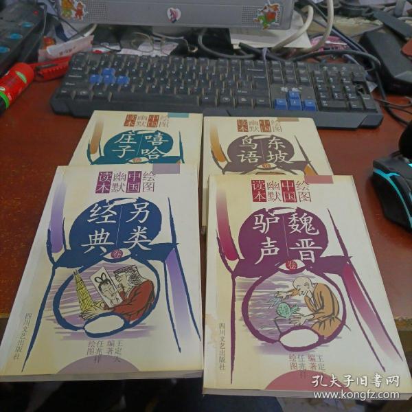 绘图中国幽默读本.嘻哈庄子卷