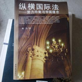纵横国际法:势力均衡与帝国理念