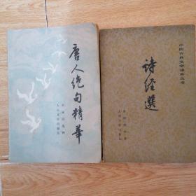 《诗经选》和《唐人绝句精华》
