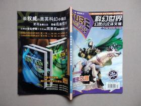 科幻世界 幻想小说译文版 2005.01