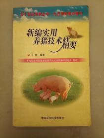 新编实用养猪技术精要   库存书未翻阅正版   2021.4.28