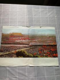 4开散页《参加大会的百万群众表示决心在伟大领袖毛主席领导下,把无产阶级文化大革命进行到底》