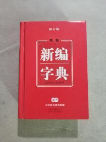 新编字典(双色)(修订版)