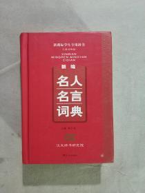 新编名人名言词典(汉英对照版)