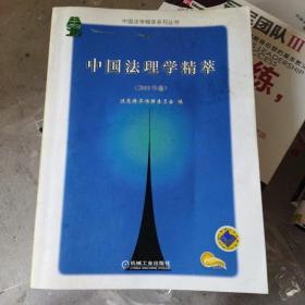 中国法理学精萃(2003年卷)