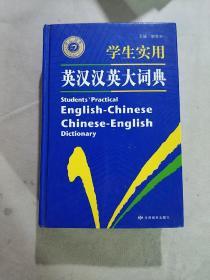开心辞书 学生实用英汉汉英大词典