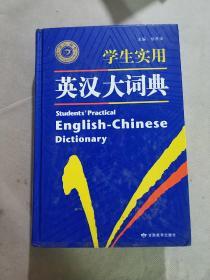 开心辞书 学生实用英汉大词典