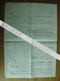 民国商务印书馆编辑地下党员龚积芝将军文革期间信札四页