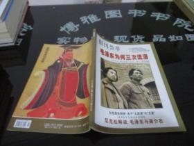 报刊荟萃2016年第9/10期 总第370/371期合订本  毛泽东为何三次流泪   21-1号柜