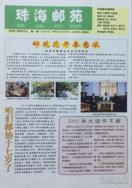 珠海邮苑(创刊号)