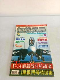 舰载武器2003年第7期