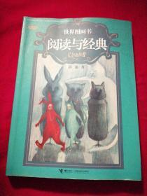 世界图画书,阅读与经
