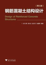 正版 钢筋混凝土结构(第3版) 舒士霖 浙江大学出版社
