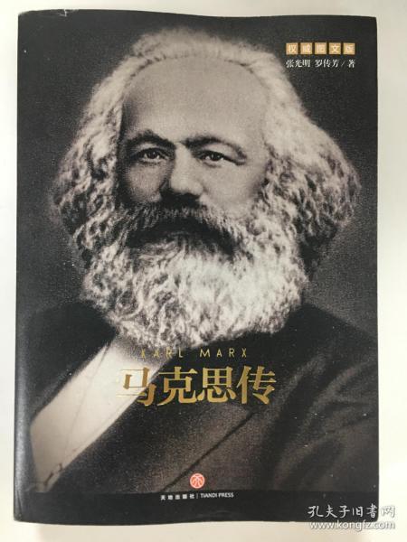 马克思传(重读伟人,追寻精神之源,坚定理想信念)