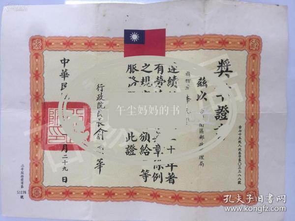 """中央银行总裁、中国国民党副主席、""""行政院院长"""" 俞国华 颁给 李元哲 奖章证书 一件"""