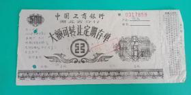 中国工商银行湖北分行大额可转让定期存单