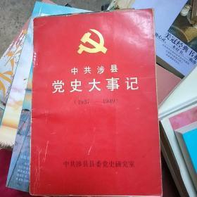中共涉县党史大事记1937-1949