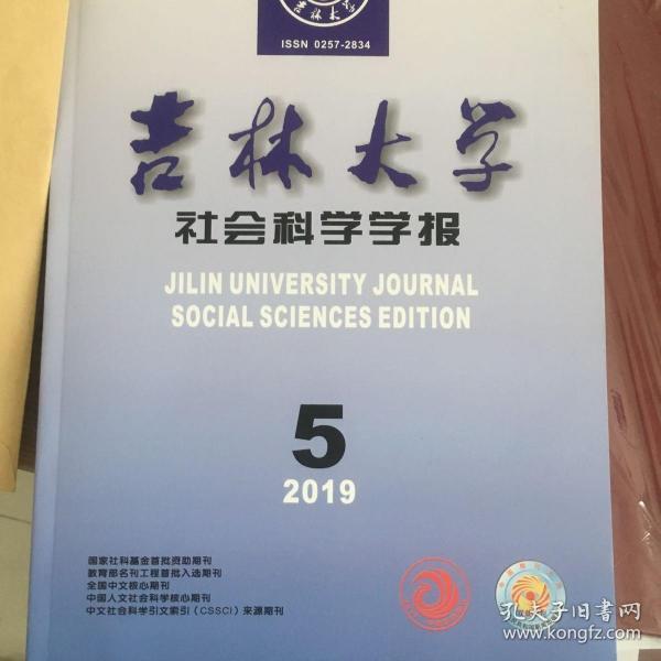 吉林大学社会科学学报2019年第5期