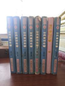 世界童话名著 全(1-8)册 连环画版 精装