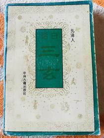 白话三玄(一版一印)