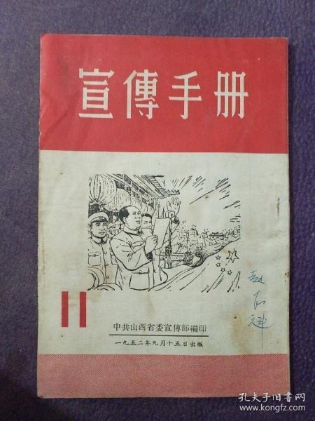 包邮:52年宣传手册(好品)