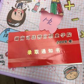 湖南司法警官職業學院錄取通知書2006年