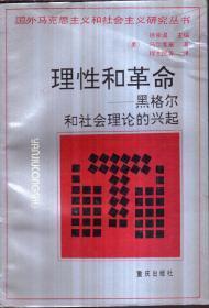 国外马克思主义和社会主义研究丛书 理性和革命:黑格尔和社会理论的兴起