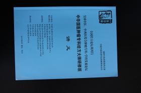 中华国医经方大师研修班肿瘤专科讲义
