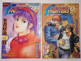 拳皇98(普通版散配 单本15元 海报齐全 )