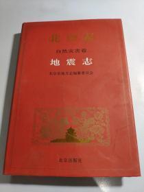 北京志 自然灾害卷 地震志