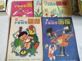 少年科学画报1985【1,4,9,11,12】5本合售