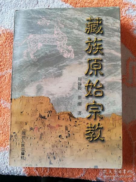藏族原始宗教(一版一印)印数3000册