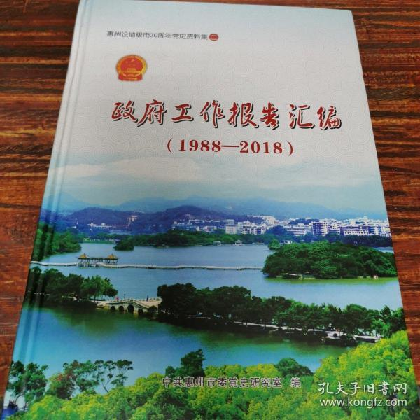 政府工作报告汇编1988-2018