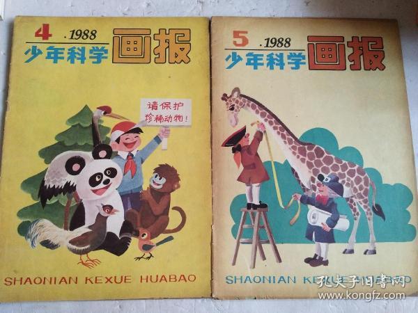 少年科学画报 1988年第4.5期 【2本合售】