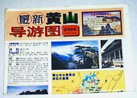 最新黄山导游图  【 2004】