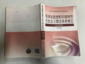毛泽东思想和中·国特色社会主义理论体系概论(2018版)