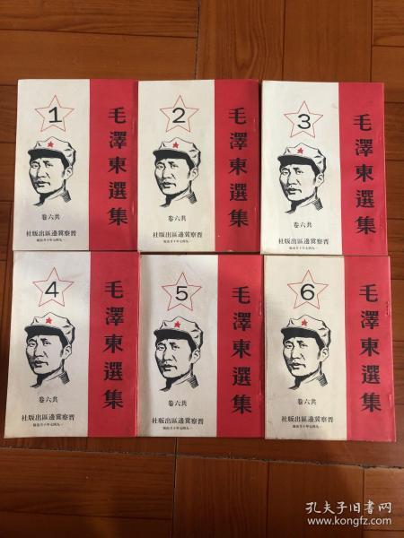 毛泽东选集(六卷本)