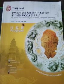 中华医学会第九届骨科学术会议暨