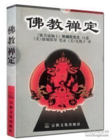 佛教禅定 陈健民 宗教文化出版社 小乘佛教的禅定 大乘佛教的禅定 日本东密的禅定 西藏密宗的禅定