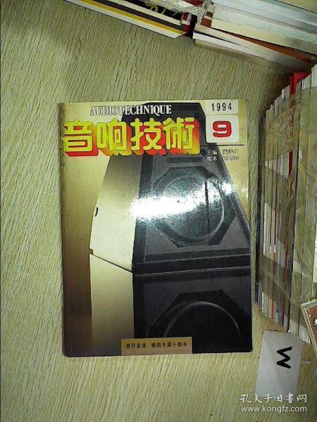 音响技术  1994 9