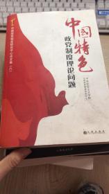 中国特色政党制度理论问题