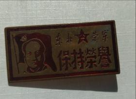 好品东北荣军保持荣誉军功章.解放初50年代主席像纪念章