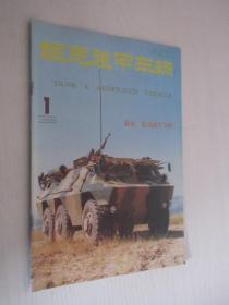 坦克装甲车辆    1994年第1期