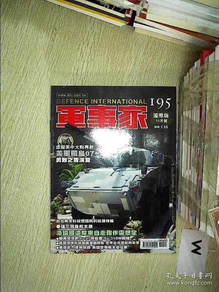 军事家  2007 10