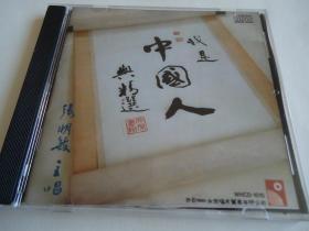 张明敏  我是中国人