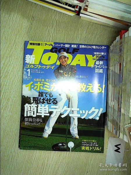 Today golf  2017 1 .