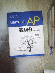 出国留学书系·SAT、AP备考书系:Barrons AP 微积分(第11版)