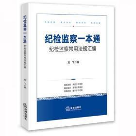 纪检监察一本通:纪检监察常用法规汇编(含最新《中国共产党问责条例》)
